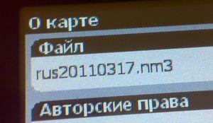 Карта России Навител март 2011 года