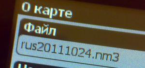 Автомобильный навигатор Explay PN-930 с установленной картой Навител Россия версии 2011Q3