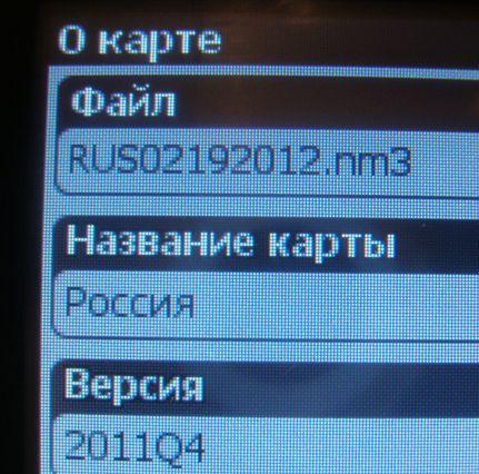 О карте Навител Навигатор Россия 2011Q4 RUS02192012.nm3