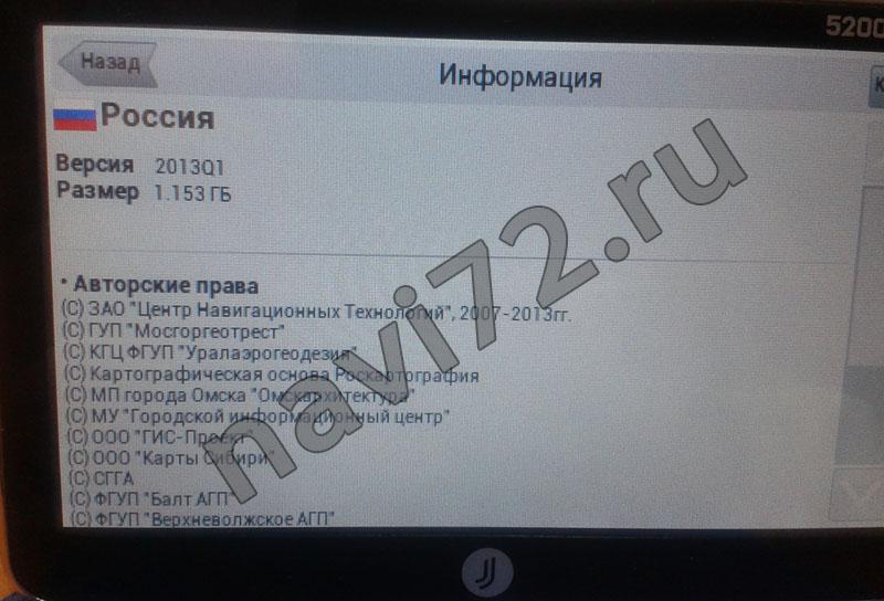 Автомобильный навигатор JJ-Connect 5200 WIDE с установленной картой Навител Россия версии 2013Q1