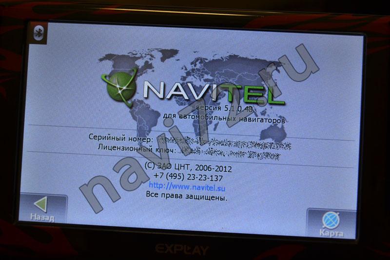 Автомобильный навигатор Explay PN-960 с установленным Навител Навигатор версии 5.1.0.48