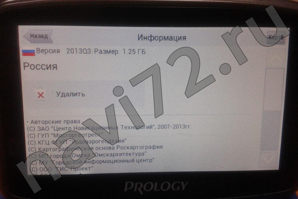 Автомобильный навигатор Prology iMap-406AB с установленной картой Навител Россия версии 2013Q3