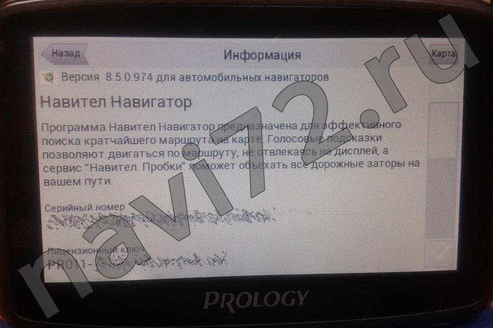 Автомобильный навигатор Prology iMap-406AB с установленным Навител Навигатором версии 8.5.0.974
