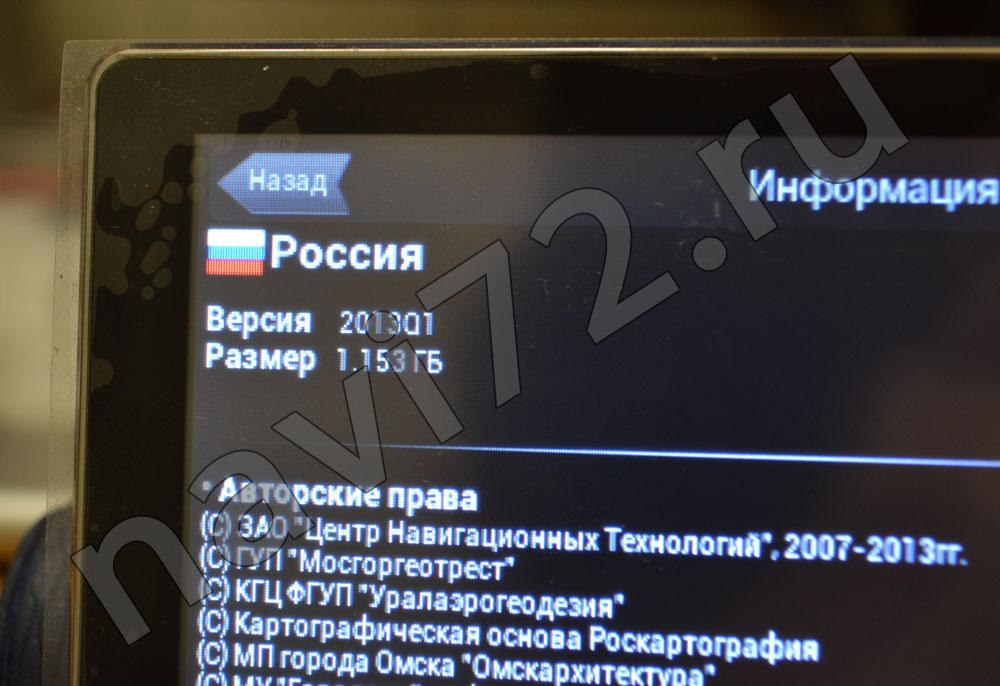 Автомобильный навигатор Supra SNP-502 с установленной картой Навител Россия версии 2013Q1