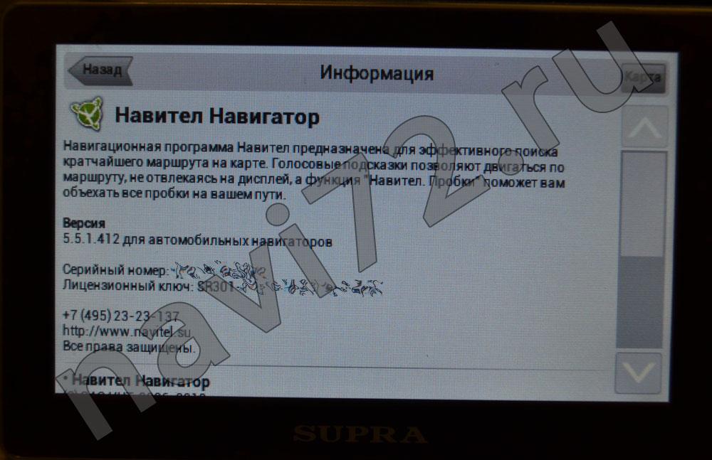 Автомобильный навигатор Supra SNP-502 с установленным Навител Навигатором версии 5.5.1.412