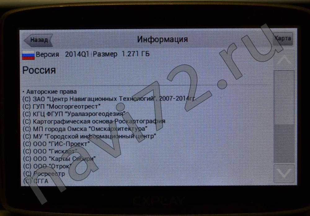 Автомобильный навигатор Explay PN-930 с установленной картой Навител Россия версии 2014Q1