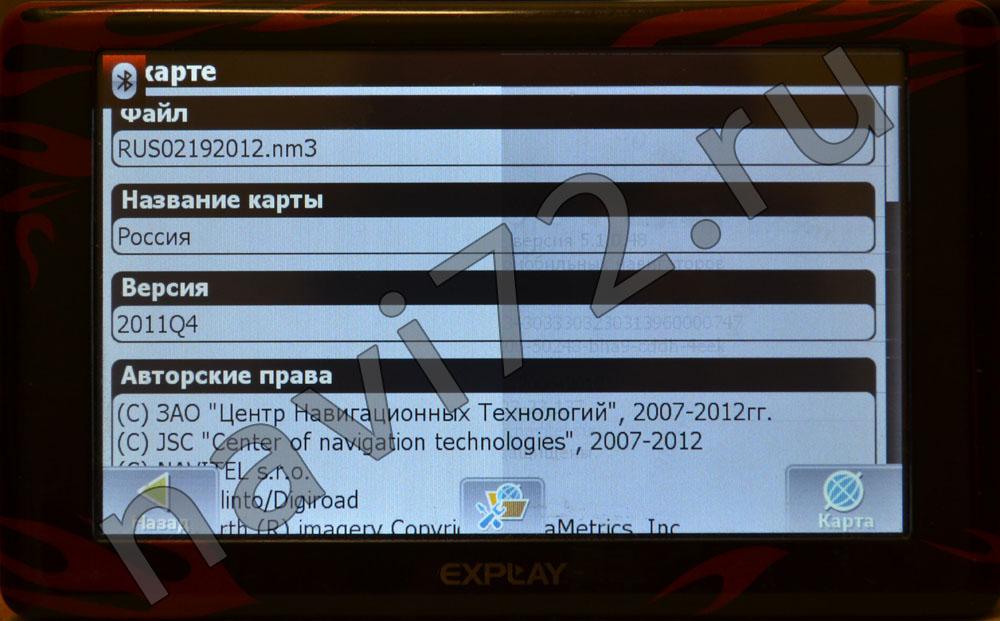 Автомобильный навигатор Explay PN-960 с установленной картой Навител Россия версии 2011Q4
