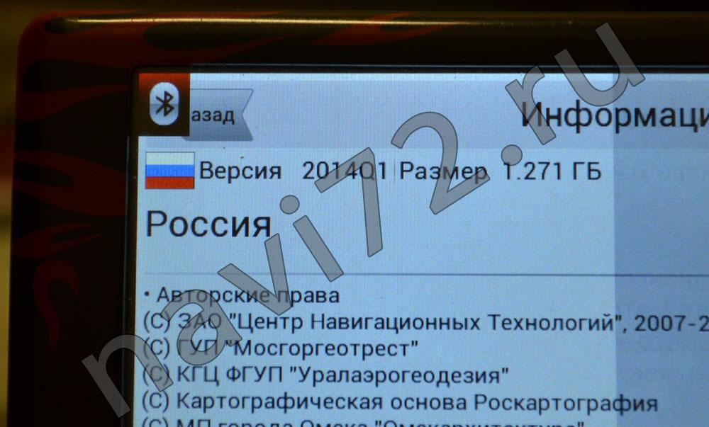 Автомобильный навигатор Explay PN-960 с установленной картой Навител Россия версии 2014Q1