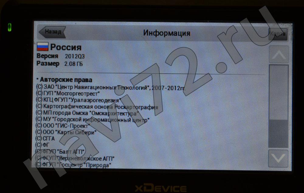 Автомобильный навигатор xDevice Indianapolis HIT с установленной картой Навител Россия версии 2012Q3