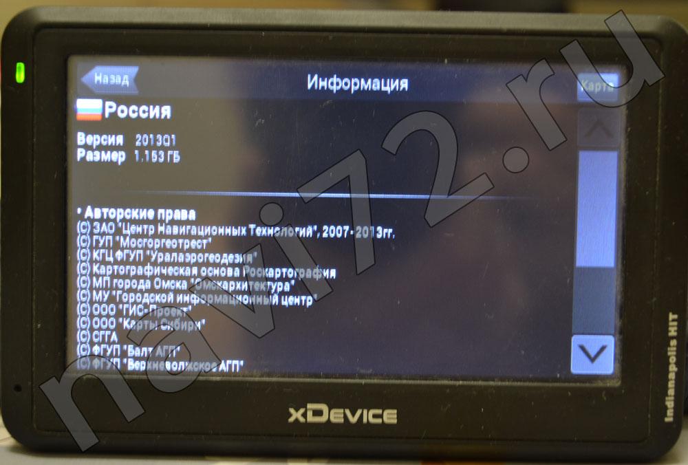 Автомобильный навигатор xDevice Indianapolis HIT с установленной картой Навител Россия версии 2013Q1