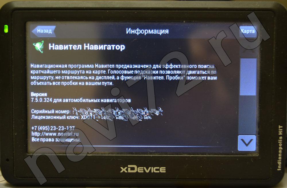Автомобильный навигатор xDevice Indianapolis HIT с установленным Навител Навигатором версии 7.5.0.324
