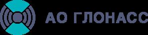 Логотип АО «ГЛОНАСС»